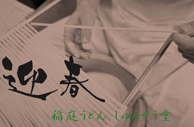 生うどん ~IPPO'N~